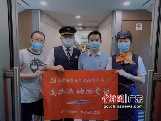 """广九客运段在高铁上开展流动""""微党课""""。徐晓辉摄影"""