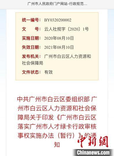 广州白云购房政策松绑 双一流大学硕士工作半年可买房