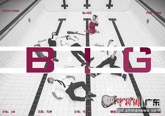 乐队 B.I.G 古珊摄