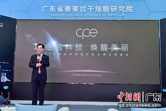 cpe外泌体科技护肤品牌全球首发