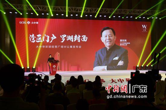 图为大中华国际集团董事局主席黄世再致开幕辞。陈文摄影