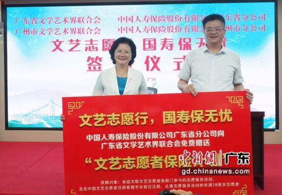 广东省文艺志愿者保险计划启动。广东文联供图