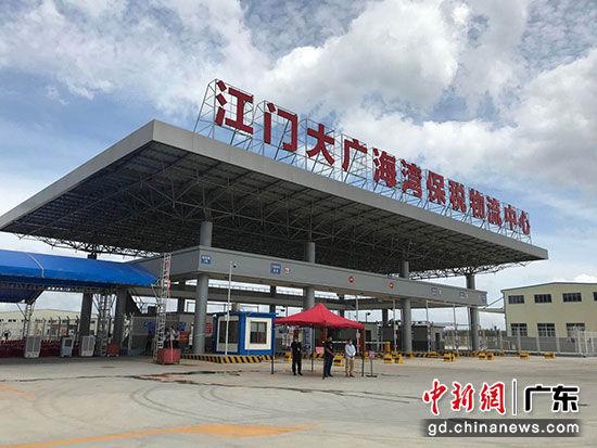 今年7月,江门大广海湾保税物流中心(B型)正式运营。谭博文 摄