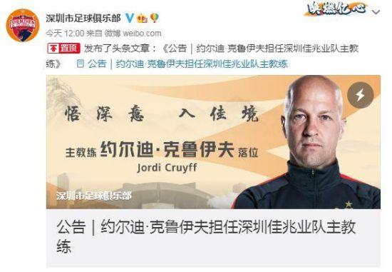 深圳市足球俱乐部官方微博截图。