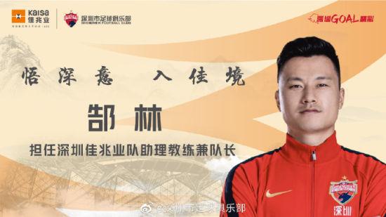 图片来源:深圳市足球俱乐部官微