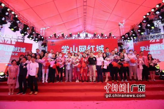 学山网红城在广州白云区启动。通讯员 供图