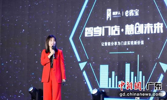 """""""e省宝""""发布会广州举行 主办方供图"""