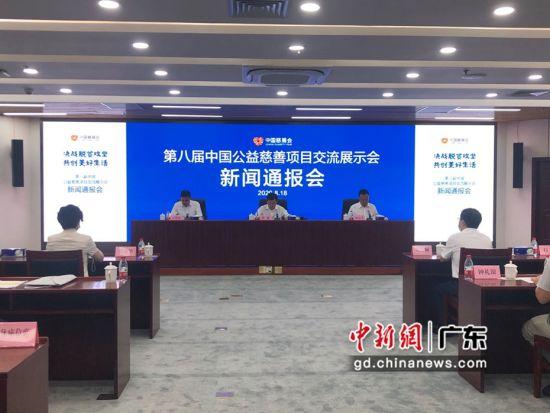 图为第八届中国慈展会新闻通报会现场。 朱族英 摄