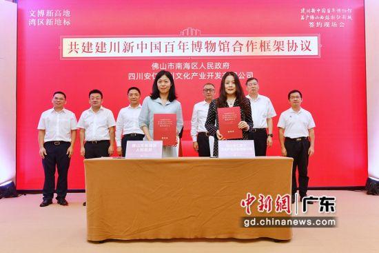 共建建川新中国百年博物馆合作框架协议签订仪式。南海区委宣传部 供图