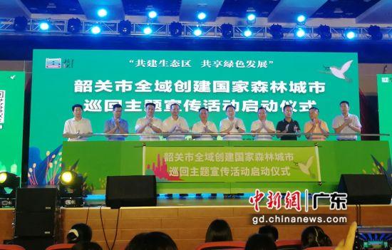 韶关市全域创建国家森林城市巡回主题宣传活动近日在韶关始兴县启动。程景伟 摄