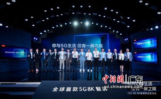 图为TCL发布全球首款5G8K智屏新品。陈文摄影
