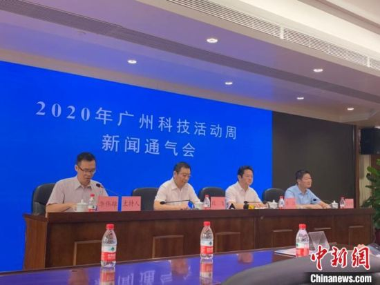 2020年广州科技活动周新闻通气会现场。 王坚 摄