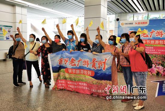 游客从广州启程前往贵州毕节。通讯员 供图
