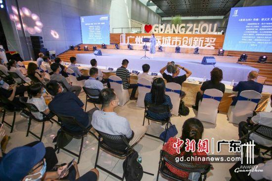 广州国际城市创新奖主题曲征集活动决赛现场 主办方供图