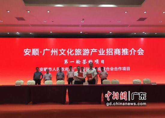 贵州安顺向广州推介产业项目 主办方供图