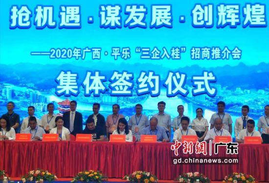 广西平乐县在穗举行招商推介会 现场签约金额逾百亿 。作者:肖昱研