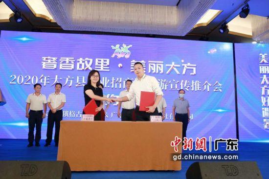 2020年贵州大方县产业招商暨旅游宣传推介会。通讯员 供图