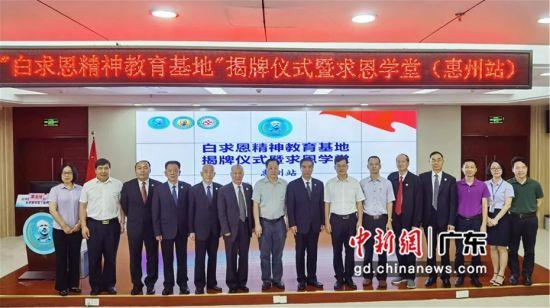 图为揭牌仪式现场 惠州市第三人民医院供图