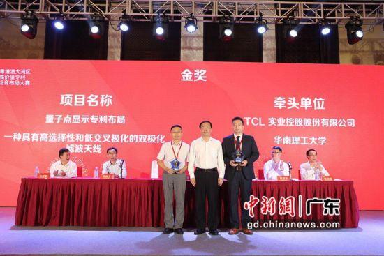 颁奖大会现场。 华南知识产权文化促进中心 供图