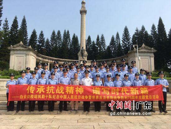 白云边检站执勤十队全体民警参加活动。张瑞供图