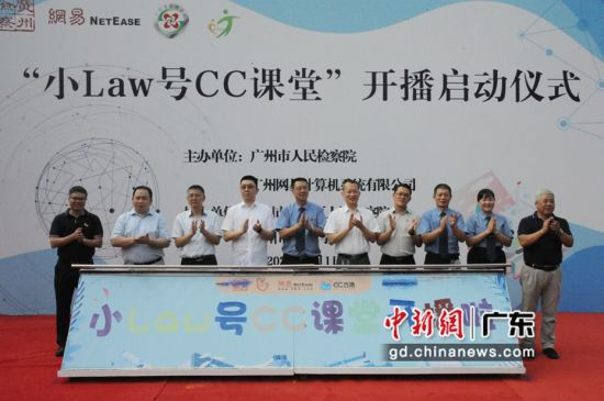 """""""小Law号CC课堂""""上线开播仪式在广州市新穗学校举行。广州市人民检察院 供图"""