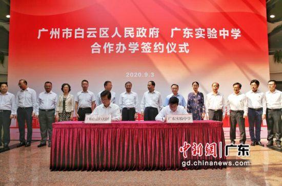 签约仪式现场。 广州市白云区政府 供图