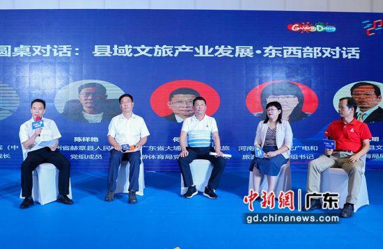2020广东文化和旅游产业投融资对接会县域文化旅游推介会。通讯员 供图