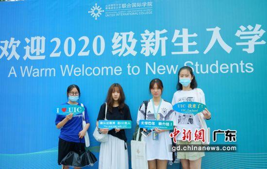 珠海高校迎来首批2020级本科新生入学