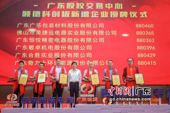 企业代表接受颁牌。作者:广东股权交易中心供图