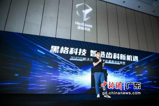 黑格科技在2020年华南国际口腔展上发布最新齿科3D打印技术及隐形矫治器规模化生产解决方案。作者:主办方供图
