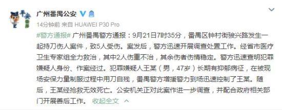 广州市公安局番禺区分局官方微博截图