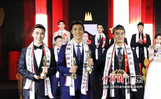 2020年度中国先生竞选近日在广州落幕,图为比赛冠亚季军。主办方供图