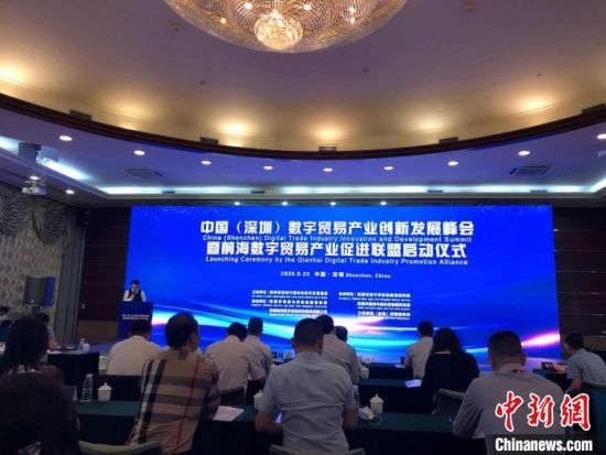 图为中国(深圳)数字贸易产业创新发展峰会暨前海数字贸易产业促进联盟启动仪式现场。 朱族英 摄