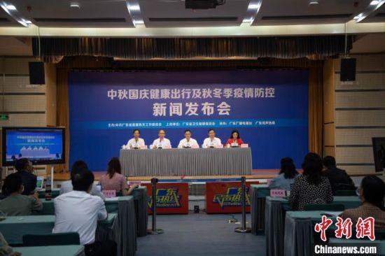 中秋国庆健康出行及秋冬季新冠肺炎疫情防控新闻发布会在广州举行。广东省卫生健康委员会供图