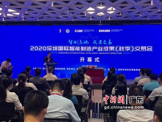 图为2020深圳国际智能制造产业成果(秋季)交易会开幕式现场。 朱族英 摄