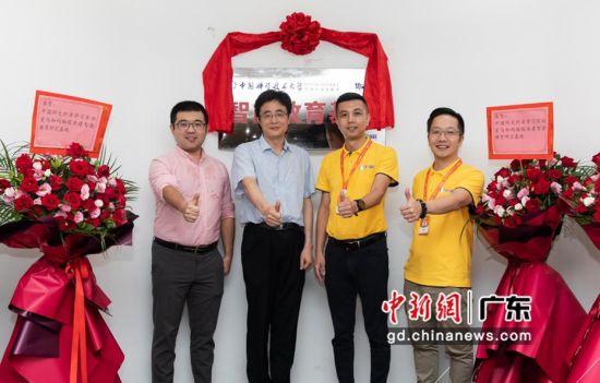 智能教育基地在广州挂牌。通讯员 供图