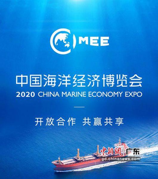 2020年中国海洋经济博览会海报。 主办方 供图