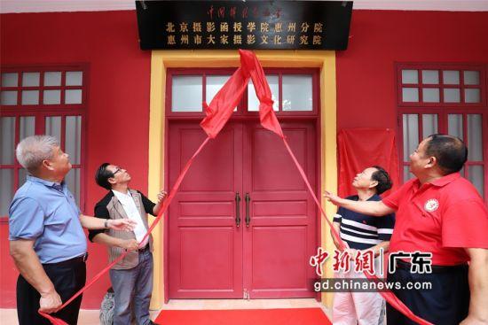 图为北京摄影函授学院惠州分院、惠州大家摄影文化研究院在惠州西湖百花洲岛揭牌启动仪式现场 北京摄影函授学院惠州分院 供图