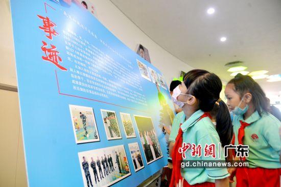 增城区少先队员观看展板了解姚携炜烈士事迹。图片由主办方提供。