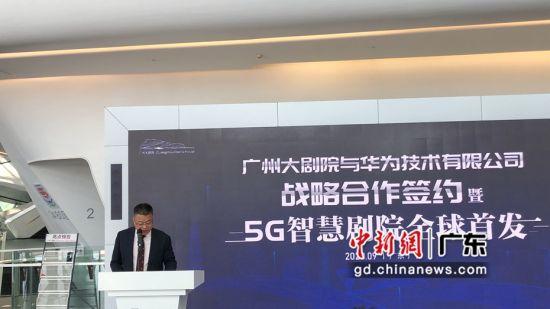 """9月25日,广州大剧院与华为签署战略合作协议,双方共同打造""""5G智慧剧院""""。宋元明清摄影"""