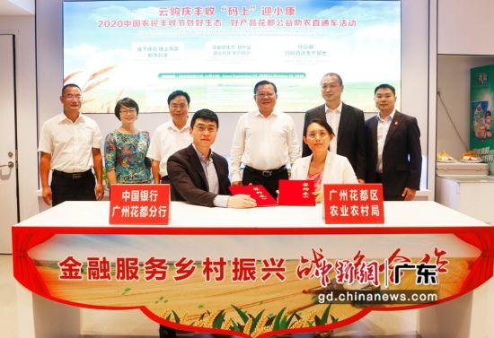 中国银行广州花都分行与广州花都区农业农村局28日签署《金融服务乡村振兴战略合作协议》。中国银行供图