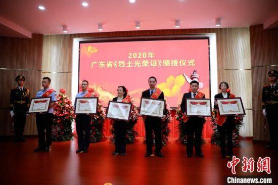 广东省《烈士光荣证》颁授仪式现场。 广东省退役军人事务厅供图