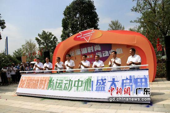龙溪湖时尚运动中心启用仪式 主办方供图