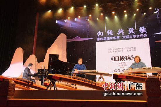 """盛世华筝""""向经典致敬""""古筝音乐会。 广东省演出有限公司供图"""