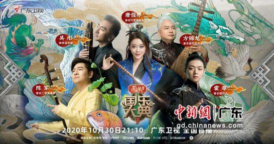 《国乐大典》第三季海报。广东卫视 供图