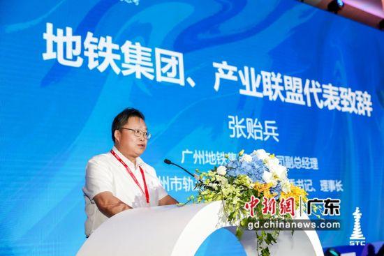 广州地铁集团副总经理张贻兵致辞。 佳都科技 供图