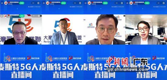 全国第一个5G智能营销专家直播频道开播。 中移动供图
