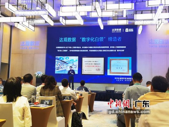 图为未来企业数字化发展论坛现场。陈文摄影