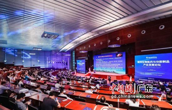 海洋生物医药与功能制品产业发展论坛在2020中国海洋经济博览会上举办。主办方 供图