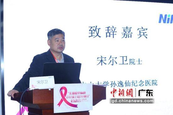 中国科学院院士宋尔卫致辞。 主办方供图